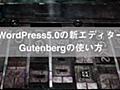 【2018年最新版】Gutenbergの使い方!WordPress初心者でもわかる図解あり|wp.geek