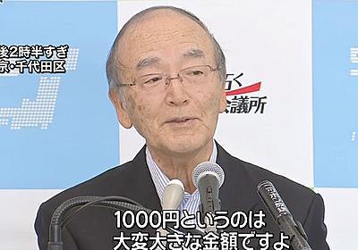 「年収200万円出させるのは中小企業には大打撃」日商、三村会頭の発言で日本経済の深刻さが曝露される | BUZZAP!(バザップ!)