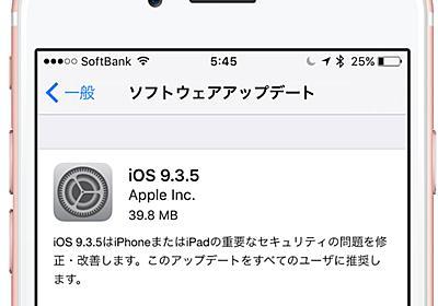 アップル、「iOS 9.3.5」を配信〜深刻な脆弱性を修正
