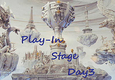 【対戦結果まとめ】World Championship 2019 Play-In Stage Day3 - 内輪でLoLしない?~リーグオブレジェンドのブログ~