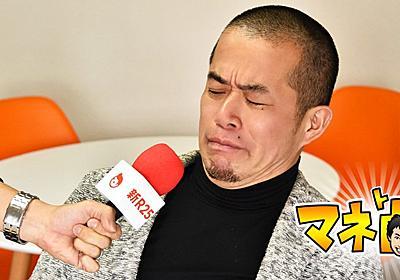 田端信太郎ってどんな資産運用してるの?「株式投資は、損切りさえできれば怖くない」|新R25 - 20代ビジネスマンのバイブル