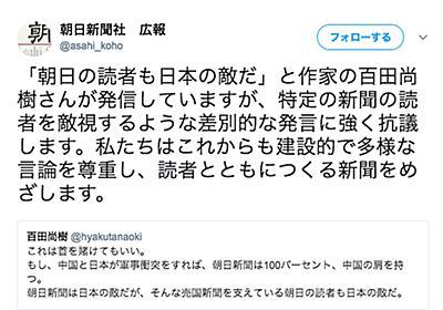 百田氏「朝日読者も日本の敵」 朝日新聞広報がTwitterで初めて抗議