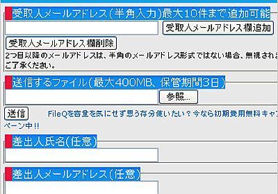 3分LifeHacking:登録不要ですぐ使えて、無料――最大400Mバイト〜5Gバイトの大容量ファイル転送サービス4選 - ITmedia Biz.ID