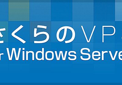 さくらインターネット、Windows環境を利用できるVPS「さくらのVPS for Windows」 -INTERNET Watch Watch