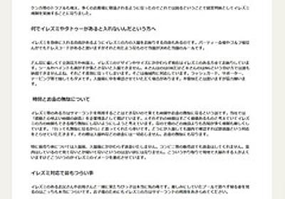 痛いニュース(ノ∀`) : 東京サマーランド「刺青タトゥーは入園禁止」「刺青入れる自由があるようにお断りする自由もある」 → 炎上し謝罪削除 - ライブドアブログ