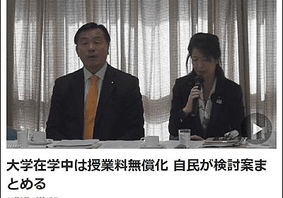 自民党の大学無償化が頓挫、NHKは「後払いのツケ制度」を「在学中は授業料無償化」とフェイクニュース拡散 | BUZZAP!(バザップ!)