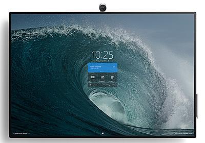 日本マイクロソフト、4Kカメラ搭載でOfficeと連携する50型コラボデバイス「Surface Hub 2S」国内発売 - PC Watch