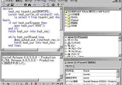 SQL開発環境ソフトウェア まとめ - 猫にWeb