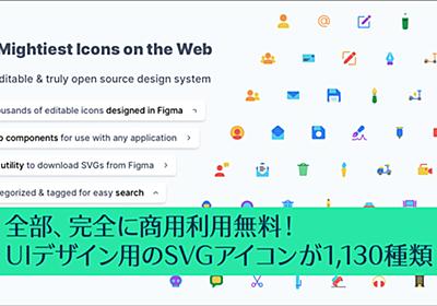 全部、完全に商用利用無料!WebのUIデザインに適した1,130種類のSVGアイコン素材 -Glyphs | コリス