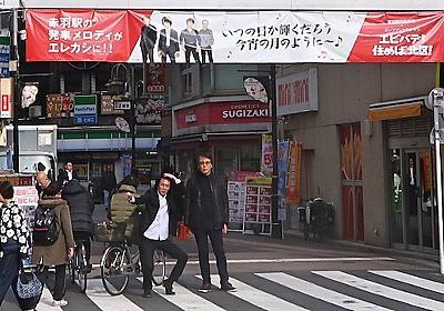 エビバデ! エレカシの曲が赤羽駅の発車メロディーになったぞ!! :: デイリーポータルZ
