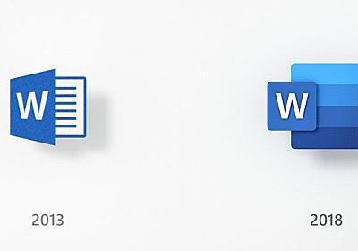 Microsoft、「Office」の新しいアイコンデザインを発表 - 窓の杜