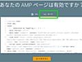 AMPテストとモバイルフレンドリーテストの2つのツールがコード検証をサポート | 海外SEO情報ブログ