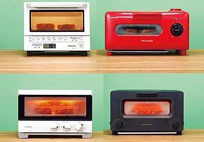 「パンのプロ」と「家電のプロ」は高級トースターをどう評価した? 旬な4機種の焼き上がり・使い勝手を徹底チェック!! | GetNavi web ゲットナビ