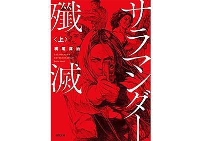 夫と娘を殺された女性による復讐……これは日本SF史上最強の徹夜本だ | 文春オンライン
