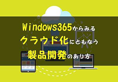 Windows365からみるクラウド化にともなう製品開発のあり方   まことあり
