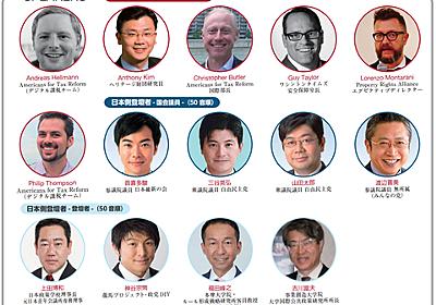 山田太郎と統一教会の繋がりに関する覚書 : 九段新報