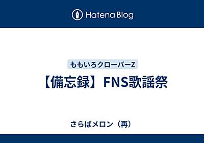 【備忘録】FNS歌謡祭 - さらばメロン(再)