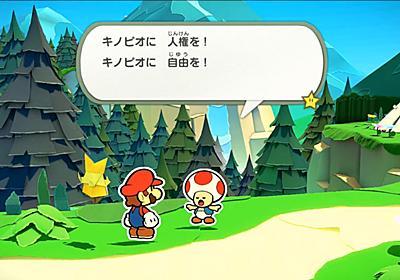 Nintendo Switch『ペーパーマリオ オリガミキング』中国語版では、「権利」という表現が消えていた。全世界向けにローカライズをする難しさ   AUTOMATON