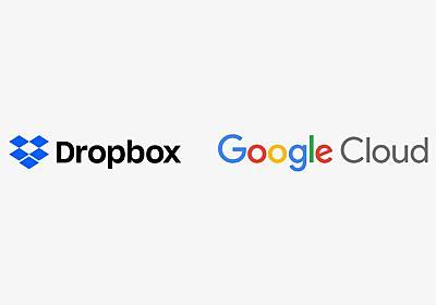 Dropbox、Googleとの提携で「G Suite」を年内統合へ - ITmedia NEWS