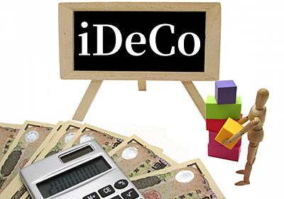 iDeCo(イデコ)の申し込み方法とは?|具体的な手続きの流れを解説 - 現役投資家FPが語る