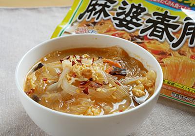 永谷園の麻婆春雨でスープ♪ 具沢山で栄養満点! - ふぁそらキッチン