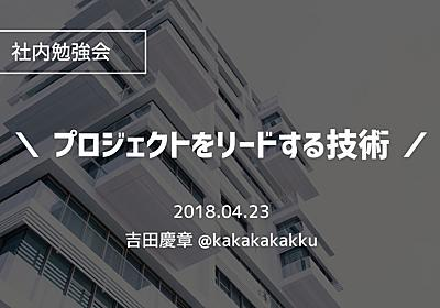 プロジェクトをリードする技術 - kakakakakku blog