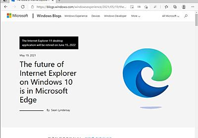 Microsoft、「Internet Explorer 11」のサポート終了を発表、~猶予期間は約1年、2022年6月15日まで - 窓の杜