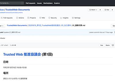 GitHubで公開! 内閣官房 Trusted Web 推進協議会議事録、安心できるインターネットに向けてGoogleログイン実験 #js #web / 福野泰介の一日一創 / Create every day by Taisuke Fukuno