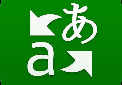 Microsoft、iOS向けに翻訳アプリ「Microsoft Translator」をリリース - 日本語を含む50言語に対応 | 気になる、記になる…