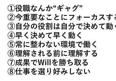ベンチャー企業に入る人が身に着けるべき8つのマインドセット(動画つき) 長村禎庸 note