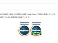JPRSが「WebTrust」を取得、サーバー証明書の認証局の信頼性を保証 - INTERNET Watch