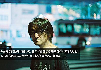 勝井祐二と山本精一が語る 踊るという文化とROVOが瀕する転換点 - インタビュー : CINRA.NET