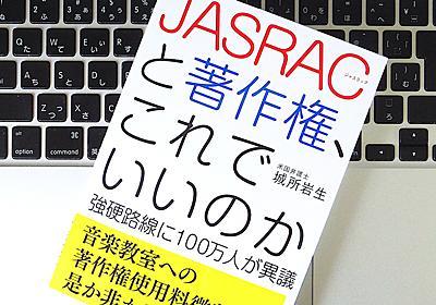 【書評】『JASRACと著作権、これでいいのか 強硬路線に100万人が異議』   ライフハッカー[日本版]