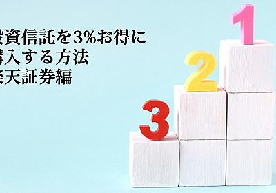 楽天証券+楽天銀行 投資信託への投資で3%分お得に割引する方法 Money Magazine