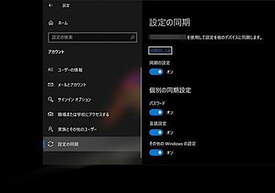 Windows 10の「テーマ」が同期対象から外れる - 阿久津良和のWindows Weekly Report | マイナビニュース