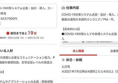 痛いニュース(ノ∀`) : 東京五輪の現在のスタッフ募集状況が絶望的と話題に - ライブドアブログ