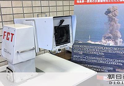 原発事故あの瞬間 福島中央テレビだけが撮れた理由:朝日新聞デジタル
