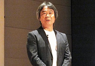 【CEDEC 2018】任天堂 宮本茂氏、「スマホゲーム」と「ゲームの自由度」を語る - GAME Watch