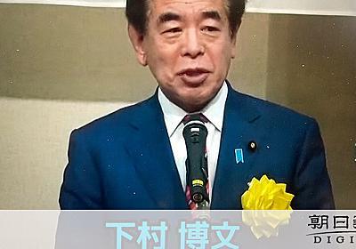 「コロナのピンチをチャンスに」 改憲巡り自民・下村氏:朝日新聞デジタル