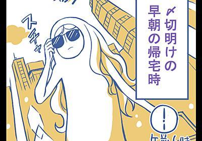 漫画家アシスタント回顧録~妙なテンションの遊び~ - みよしのログ
