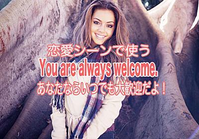 You are always welcome.の意味と恋愛シーンでの使い方。あなたならいつでも大歓迎です! - フェイスブックで出会った外国人女性に恋をしてしまった41歳バツ2男の実話ブログ【恋愛は最強の英語勉強法】