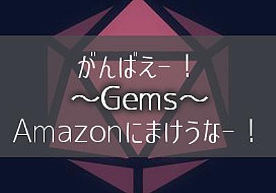 【仮想通貨ICO】Gems - がんばえー!Amazonに負けうなー! - ───解放しろ、全てを。