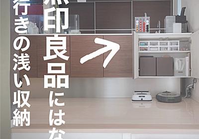 【キッチンカウンター収納】無印良品にはない奥行の浅い引き出しを百均で大量買い - 無印良品大好きフネの悩めるシンプル生活