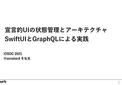 宣言的UIの状態管理とアーキテクチャSwiftUIとGraphQLによる実践/swiftui-graphql - Speaker Deck