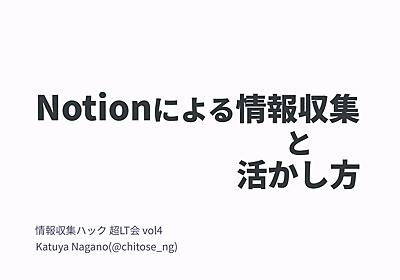Notionによる情報収集と活かし方 / How to collect and utilize information by Notion - Speaker Deck