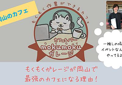 もくもくガレージが最強!岡山の「面白い人」が集まるカフェになる! - いろはにデリ男