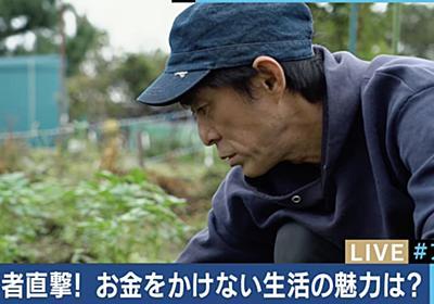 『完全自殺マニュアル』の著者・鶴見済さんが実戦する「0円生活」とは? | HuffPost Japan