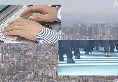 「テレワーク」一定程度浸透も 職場出勤 徐々に戻りつつあるか | 新型コロナウイルス | NHKニュース