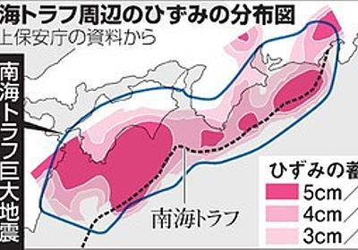 南海トラフ地震起こす「ひずみ」 初の実測分布図を公開:朝日新聞デジタル