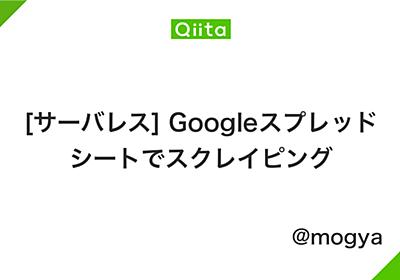 [サーバレス] Googleスプレッドシートでスクレイピング - Qiita